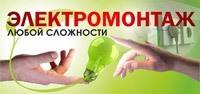 качество электромонтажных работ в Анапе