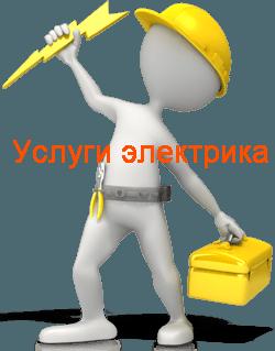Услуги частного электрика Анапа. Частный электрик